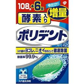 なんと!あの【アース製薬】入れ歯洗浄剤 酵素入りポリデント 108錠+6錠 増量品 が「この価格!?」【RCP】
