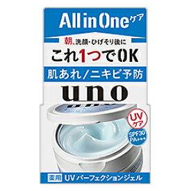 なんと!あの【資生堂】ウーノ(uno) UVパーフェクションジェル 80g SPF30/PA+++ ※医薬部外品 が「この価格!?」※お取り寄せ商品 【RCP】