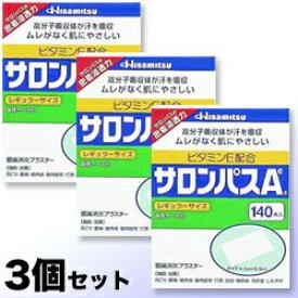 【第3類医薬品】【久光製薬】サロンパスAe 140枚×3個セット【RCP】