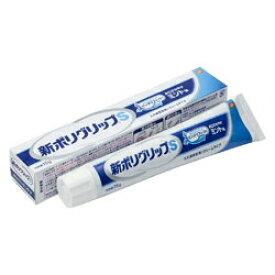 【アース製薬】新ポリグリップS 75g【RCP】【02P03Dec16】