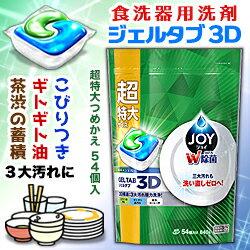 なんと!あの【P&G】ジョイジェルタブ食洗機用食器洗剤54個入(840g)が「この価格!?」※お取り寄せ商品【RCP】