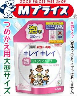 【ライオン】キレイキレイ薬用泡ハンドソープつめかえ用大型サイズ450ml☆日用品※お取り寄せ商品