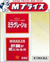 【第3類医薬品】【日邦薬品】ミラグレーン錠 550錠【RCP】【02P03Dec16】 ランキングお取り寄せ