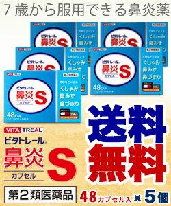 【第2類医薬品】【ビタトレール☆毎日ポイント2倍】ビタトレール 鼻炎Sカプセル 48カプセル が、5個まとめ買いセットなら送料無料でお得!【RCP】