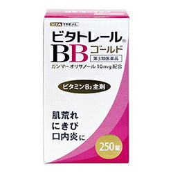 【ビタトレール】ビタトレールBBゴールド250錠【第3類医薬品】