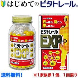 【第3類医薬品】【はじめてのビタトレール☆毎日ポイント2倍】ビタトレール EXP 270錠 ...のお試しバージョンが送料無料!※1家族様1個、初回限定!【RCP】