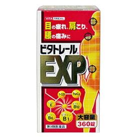 【第3類医薬品】【ビタトレール】ビタトレールEXP 360錠×3個セット【RCP】【02P03Dec16】