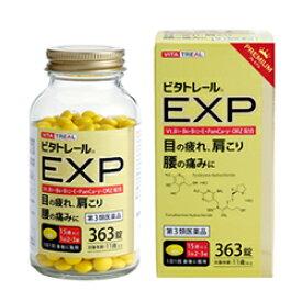 【第3類医薬品】【ビタトレールPREMIUM☆毎日ポイント2倍】ビタトレール EXP プレミアム 363錠 【RCP】
