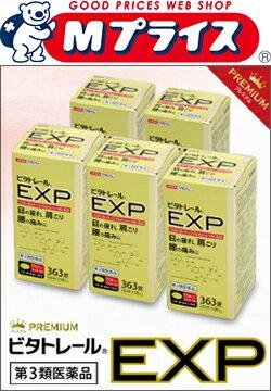 【第3類医薬品】【ビタトレールPREMIUM☆毎日ポイント2倍】ビタトレール EXP プレミアム 363錠 が、5個まとめ買いセットなら送料無料でお得! 【RCP】
