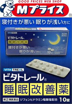 【第(2)類医薬品】【ビタトレール☆毎日ポイント2倍】ビタトレール 睡眠改善薬 10錠【RCP】