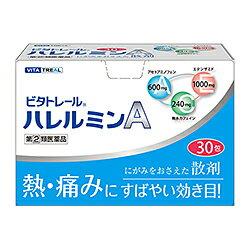 ハレルミンA【第(2)類医薬品】【RCP】【ご予約】2016年1/5(火)以降、順次発送予定