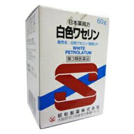 【第3類医薬品】【昭和製薬】白色ワセリン 60g ※お取り寄せになる場合もございます【RCP】【02P03Dec16】