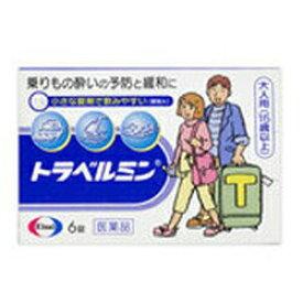 【第2類医薬品】【エーザイ】トラベルミン(大人用) 6錠【RCP】【02P03Dec16】