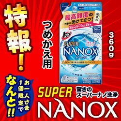 """特報!なんと!あの【ライオン】トップ SUPER NANOX(スーパー ナノックス) つめかえ用 360g が〜""""お一人さま1個限定""""でお試し特価! ※お取り寄せ商品【RCP】【02P03Dec16】"""