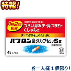 """【第(2)類医薬品】特報!なんと!あの【大正製薬】パブロン鼻炎カプセルSα 48カプセル が〜""""お一人さま1個限定""""でお試し価格! ※お取り寄せになる場合もございます【RCP】"""
