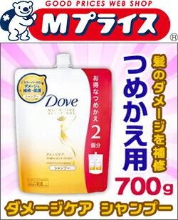 なんと!あの【ユニリーバ】ダヴ(Dove) ダメージケア シャンプー つめかえ用 700g が「この価格!?」※お取り寄せ商品【RCP】【02P03Dec16】