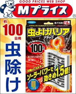 なんと!あの【フマキラー】虫よけバリアブラック 効果約100日が「この価格!?」【RCP】【02P03Dec16】