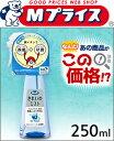 なんと!あの【ライオン】ルック きれいのミスト トイレ用 250mlが、数量限定で「この価格!?」【RCP】【02P03Dec16】
