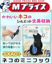 なんと!あの【アイセン】SXA01 貼り付くネコのミニフック は、オフィスなどデスク周りの小物収納に便利! ※お取り寄せ商品【RCP】【02P03Dec16】