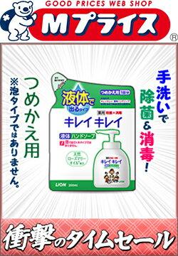 【ライオン】キレイキレイ薬用ハンドソープ詰替用200ml☆日用品※お取り寄せ商品