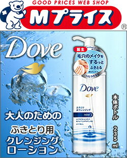【送料無料の15個セット】なんと!あの【ユニリーバ】ダヴ(Dove) ふきとり水クレンジング 235ml が激安!※お取り寄せ商品 【RCP】【02P03Dec16】