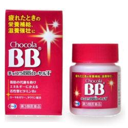【エーザイ】チョコラBBローヤルT168錠【第3類医薬品】