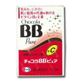 【第3類医薬品】【エーザイ】チョコラBBピュア 170錠【RCP】
