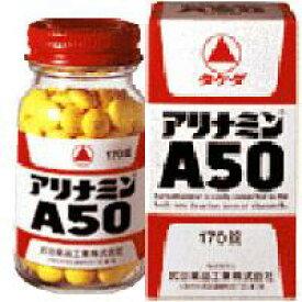 【第3類医薬品】【武田薬品】アリナミンA50 170錠【RCP】【02P03Dec16】
