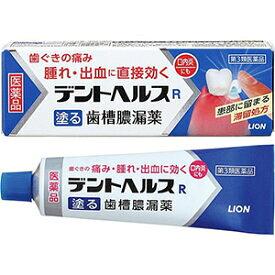 【第3類医薬品】【送料無料の5個セット】【ライオン】デントヘルスR 40g【RCP】
