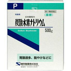 【第3類医薬品】【健栄製薬】日本薬局方 炭酸水素ナトリウム500g☆☆※お取り寄せになる場合もございます【RCP】【02P03Dec16】