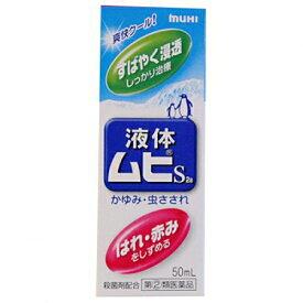 【第(2)類医薬品】【池田模範堂】液体ムヒS 50ml【RCP】【02P03Dec16】