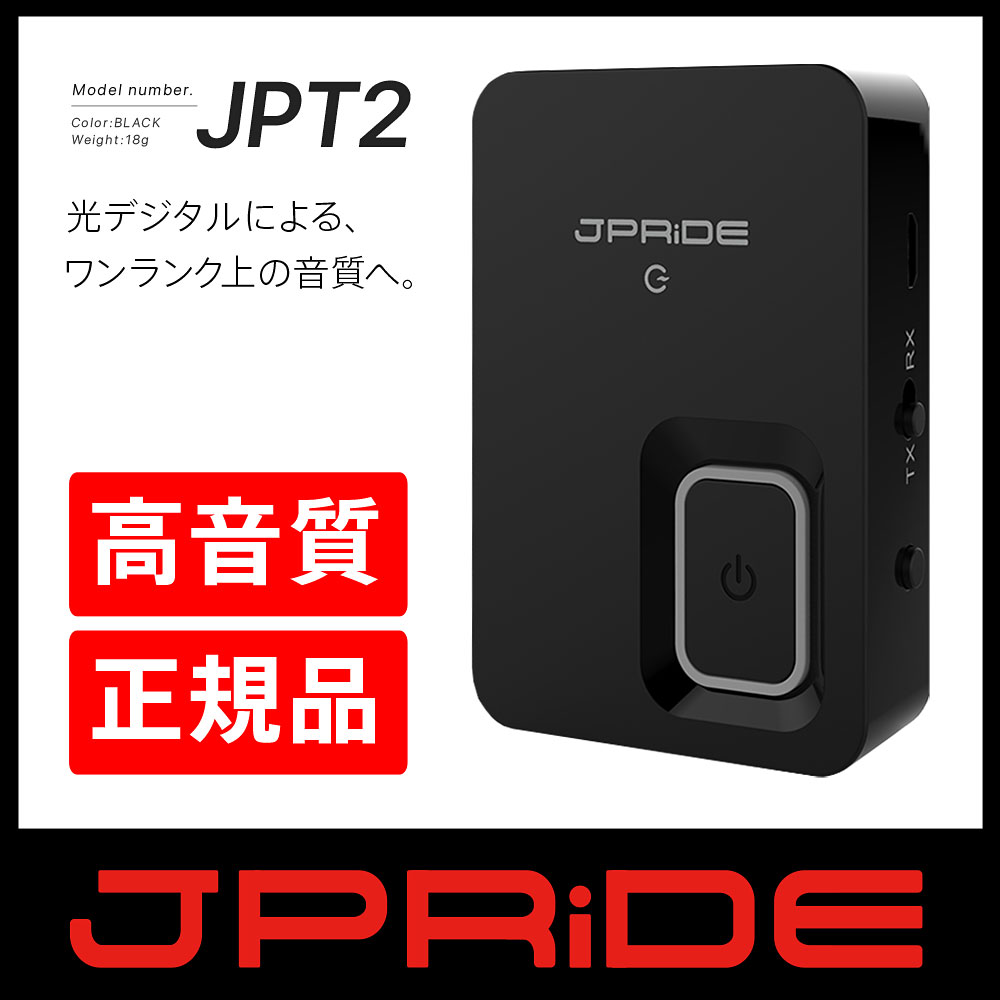 JPT2 Bluetooth トランスミッター & レシーバー ( 受信機 + 送信機 一台二役 ) AAC APT-X 対応 送受信両対応 高音質 CDクオリティ 2台同時接続 13時間連続運転 充電しながら使用可 【メーカー正規品】