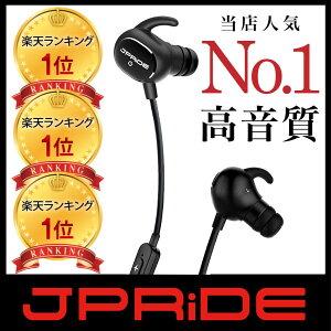 JPRiDE Bluetooth イヤホン