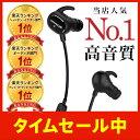 【圧倒的な高評価レビュー4.3点!】最新 Bluetooth イヤホン 高音質 ワイヤレス イヤホン 【QCY QY8 の上位モデル JPA1 MK-II・・・