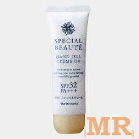 ナリス スペシャルボーテ 薬用ホワイト ハンドジェルクリーム UV (薬用ハンドクリームW5a) <医薬部外品> (ハンドクリーム・日やけ止め) 50g