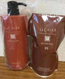ラ・カスタ LaCasta ラカスタ プロフェッショナル ヘアエステ マスクDS 600g(ポンプ) お買い上げ金額3000円以上で送料無料!
