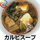 カルビスープ(3人分)約1200g