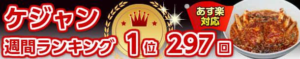 ★楽天ランキング1位獲得★人気のケジャン 【あす楽】 【RCP】【冷蔵便・冷凍便】
