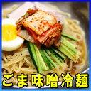ごま味噌冷麺(タレ付)