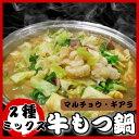 2種ミックス 牛もつ鍋(320g)【2人前】マルチョウ、ギアラ、もつ鍋スープ