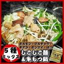 しこしこ麺1個 & 5種ミックス 牛もつ鍋(800g)味付け【4人前】ホルモン、マルチョウ、センマイ、はつ、ギアラ