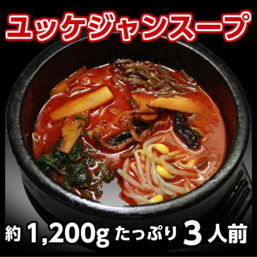 ユッケジャンスープ 約1,200g(3人前)