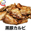 黒豚カルビ(200g)味付けサービス