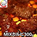 焼肉やさんの本格派ミックスカルビ (300g)味付けサービス