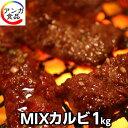 焼肉やさんの本格派ミックスカルビ (1Kg)味付けサービス