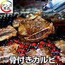 骨付きカルビ(200g)味付けサービス