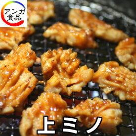 上みの/上ミノ(200g)味付けサービス