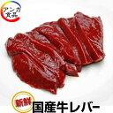 新鮮国産牛レバー(430g)ブロック売り【冷凍便】