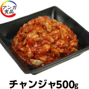 チャンジャ (500g)【鱈の塩辛】(お買い得品)