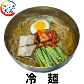 冷麺(スープ付)